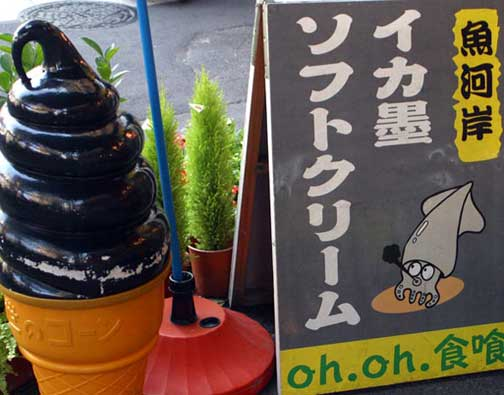 Squid_ink_icecream